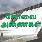 Coimbatore Dams Water Level icon