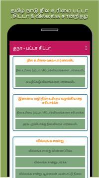 TN Patta Citta & EC poster