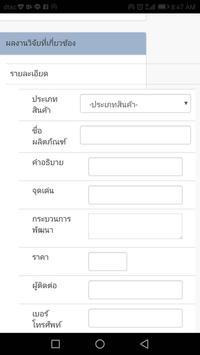 เครือข่ายทรัพยากรชีวภาพ(BEDO) apk screenshot