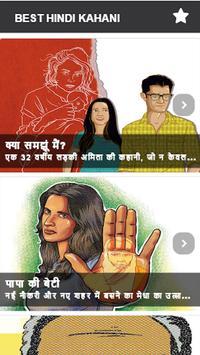 Best Hindi Kahani poster