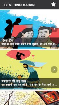 Best Hindi Kahani screenshot 2