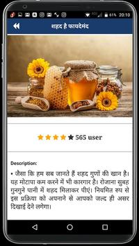 Best Weight Loss Tips in Hindi screenshot 7