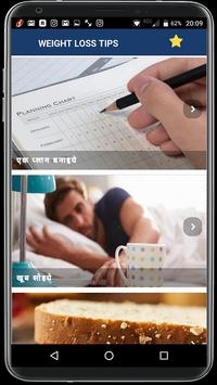 Best Weight Loss Tips in Hindi screenshot 6