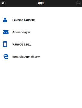वसुंधरा कृषी अॅप screenshot 7