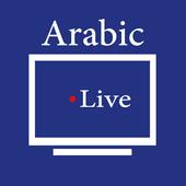 Arabic TV(تلفزيون العربية) icon