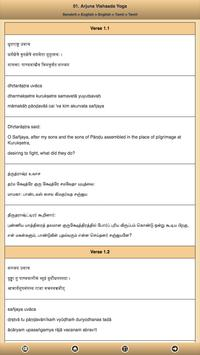 Bhagavad Gita - Tamil English apk screenshot