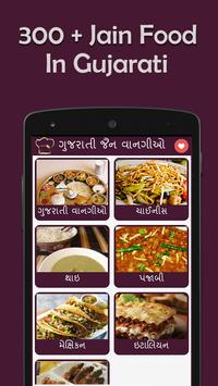 Gujarati jain recipesvangio apk download free books reference gujarati jain recipesvangio poster forumfinder Choice Image