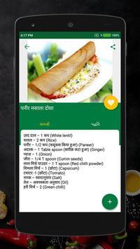 Indian recipes offline hindi descarga apk gratis comer y beber indian recipes offline hindi captura de pantalla de la apk forumfinder Image collections