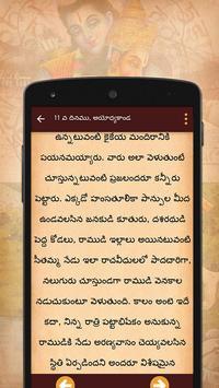 Ramayana In Telugu screenshot 4