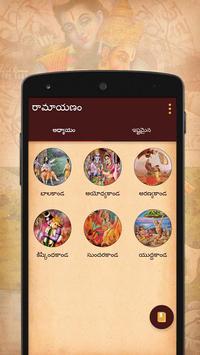 Ramayana In Telugu poster