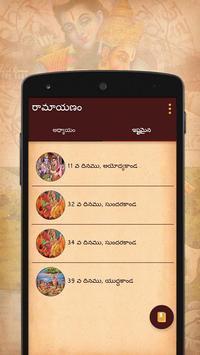 Ramayana In Telugu screenshot 1