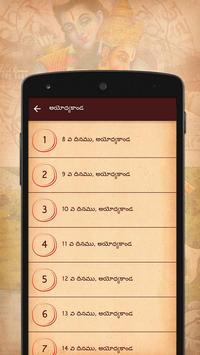 Ramayana In Telugu screenshot 3