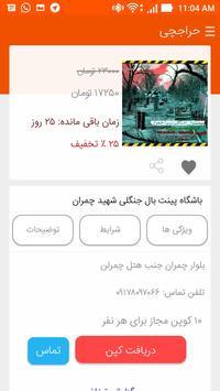 Harajchi حراجچی apk screenshot