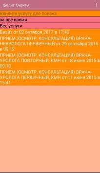 iБолит screenshot 1
