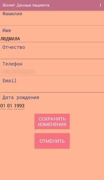 iБолит screenshot 5