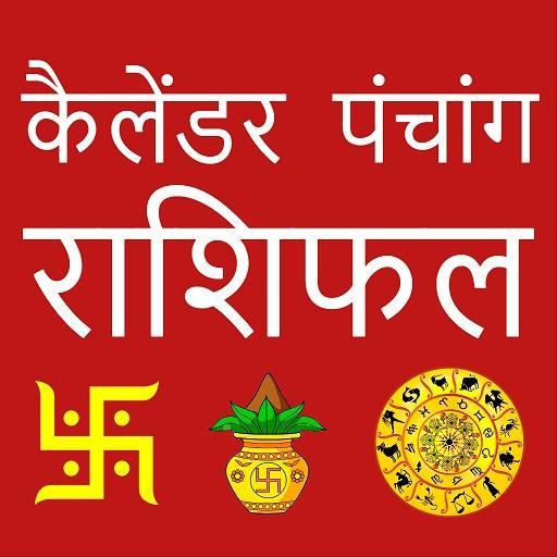 Download Hindi Calendar 2021 : राशिफल पंचांग For Android 2021