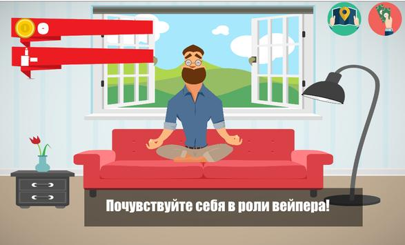 Симулятор вейпера! poster