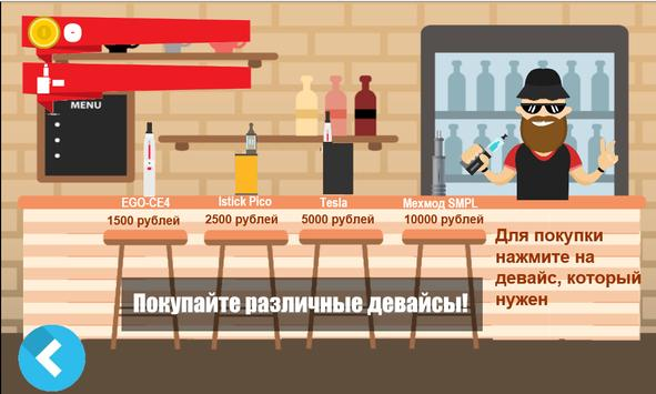Симулятор вейпера! apk screenshot