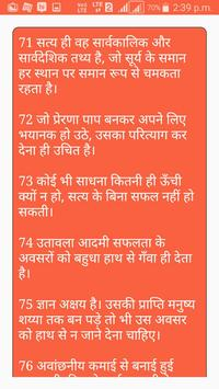 Words of wisdom-ज्ञान की बातें apk screenshot