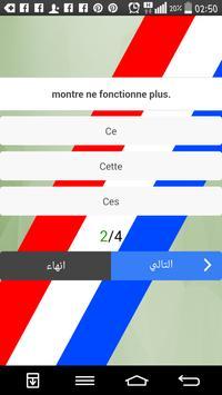 تعلم الفرنسية بشكل رائع سؤال وجواب screenshot 3