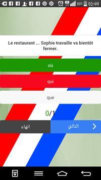 تعلم الفرنسية بشكل رائع سؤال وجواب screenshot 1