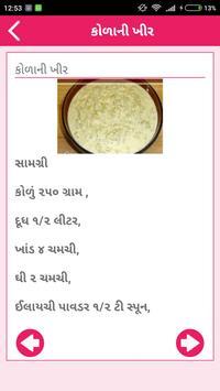 Fast Farali Recipes Gujarati apk screenshot
