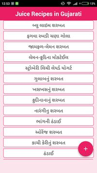 Juice Recipes in Gujarati poster