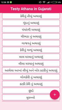 Athana Recipes in Gujarati poster
