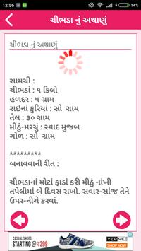 Athana Recipes in Gujarati apk screenshot
