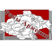 Хачатур Абовян - Раны Армении icon