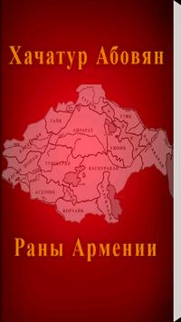 Хачатур Абовян - Раны Армении poster