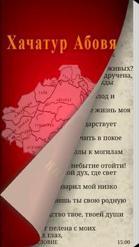 Хачатур Абовян - Раны Армении apk screenshot