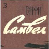 Раффи - Самвел (Книга 3) icon