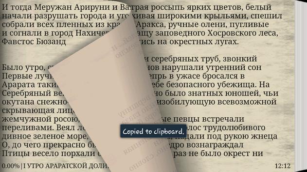 Раффи - Самвел (Книга 3) apk screenshot