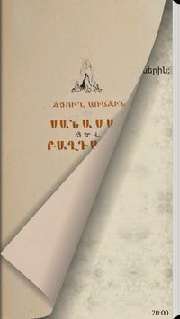 Սասնա Ծռեր -Սանասար և Բաղդասար apk screenshot