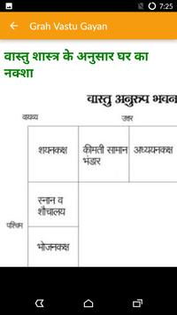 घर बनाये वास्तु अनुसार   Grah Vastu Shastra Tips apk screenshot