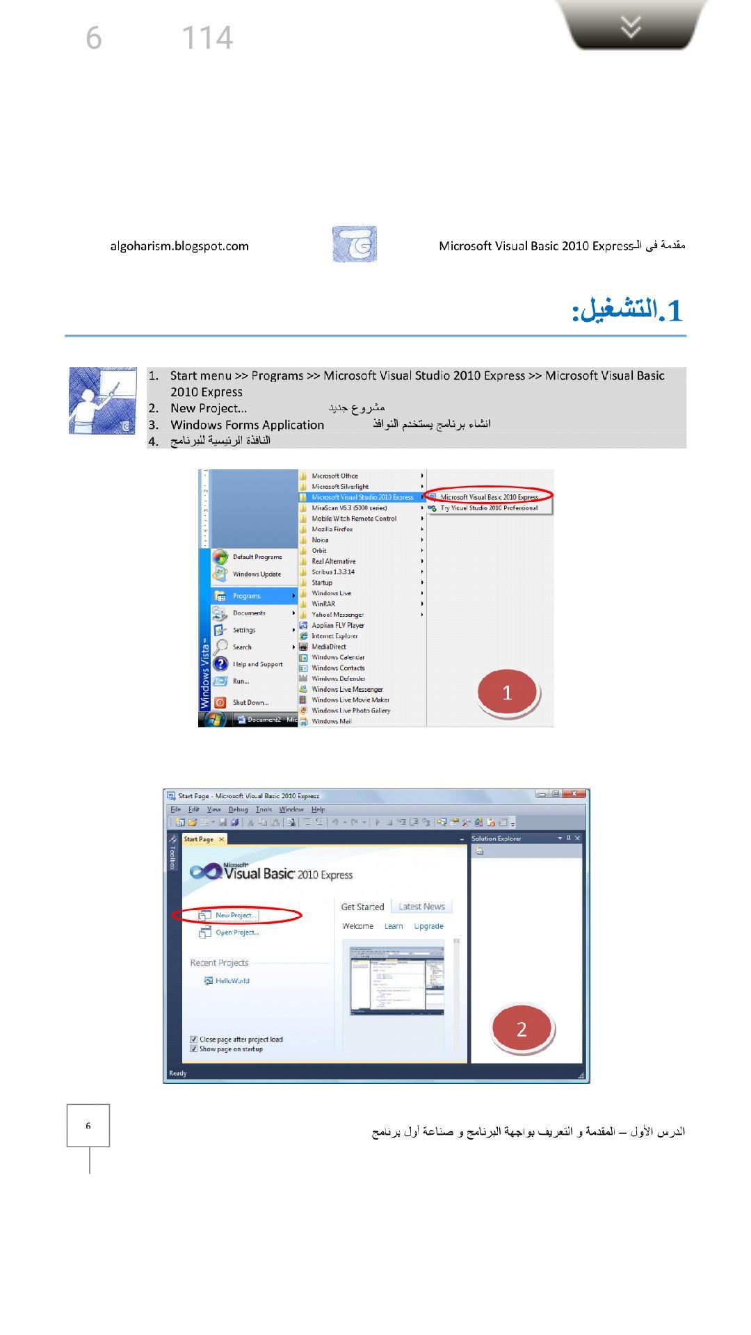 تعلم Visual Basic 2010 Express for Android - APK Download