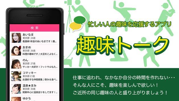 趣味トーク 趣味で作る友達の輪 エンタメ系SNSアプリ apk screenshot