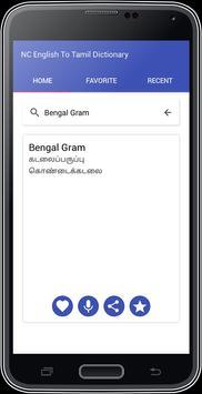 English To Tamil Dictionary screenshot 2