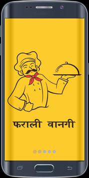 Farali Vangi in Hindi poster