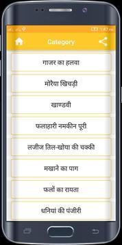 Farali Vangi in Hindi apk screenshot