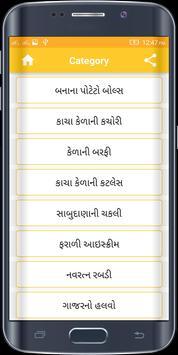 Farali Vangi in Gujarati apk screenshot