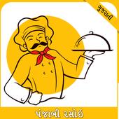 Punjabi Recipes icon