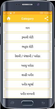 Punjabi Recipes screenshot 2