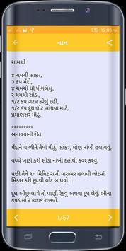 Punjabi Recipes apk screenshot