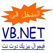 مدخل إلى VB.NET icon