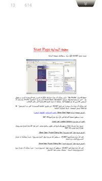 مدخل إلى VB.NET apk screenshot