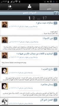 سادة الفكر apk screenshot