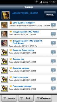 Форум Радио LandFM apk screenshot