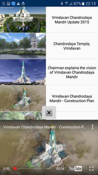 Vrindavan Chandrodaya Mandir screenshot 2